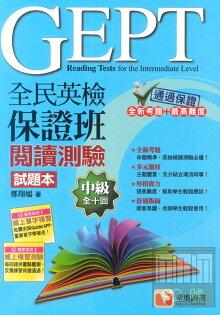 滄海全民英檢保證班中級閱讀測驗(試題本)