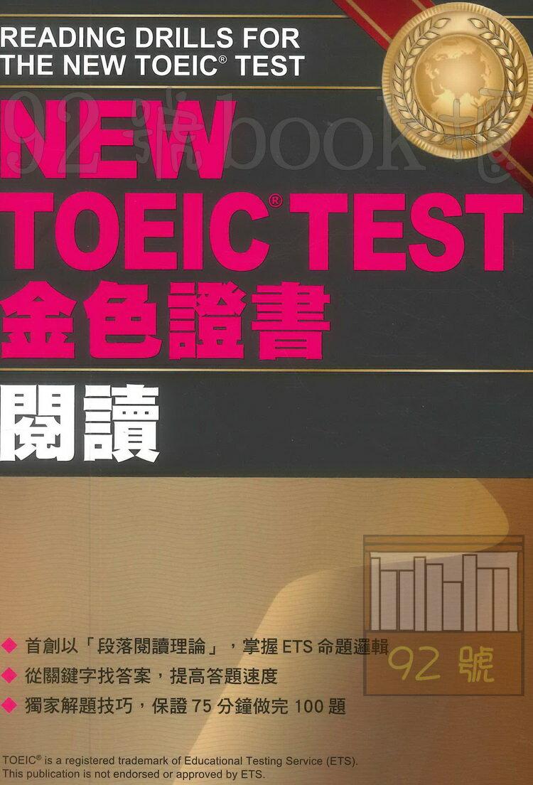 眾文NEW TOEIC TEST金色證書閱讀