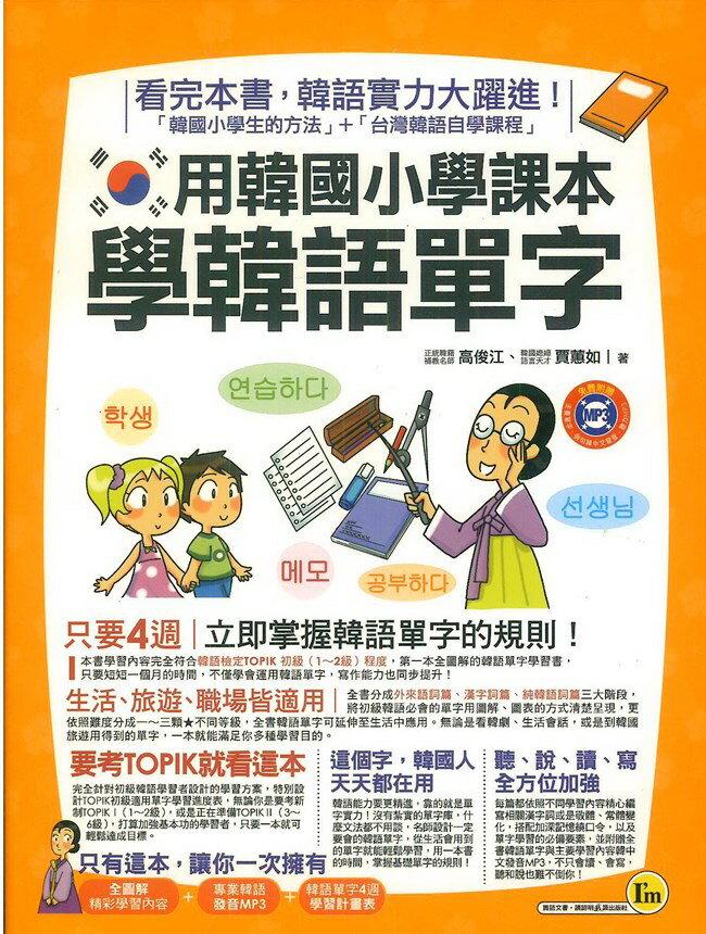 我識韓文006-用韓國小學課本學韓語單字
