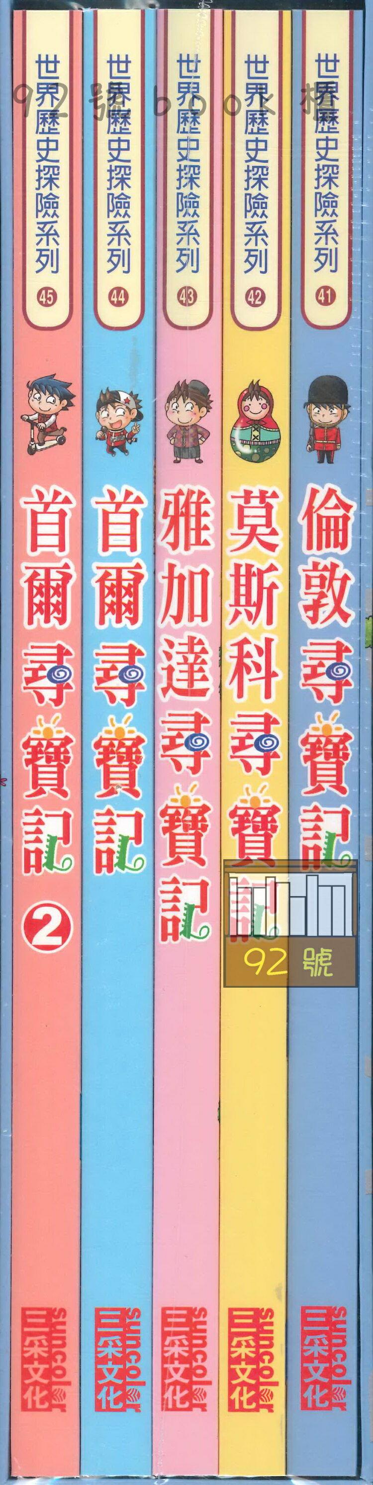 (6)世界歷史探險第11輯套書(全套五冊)(三采)