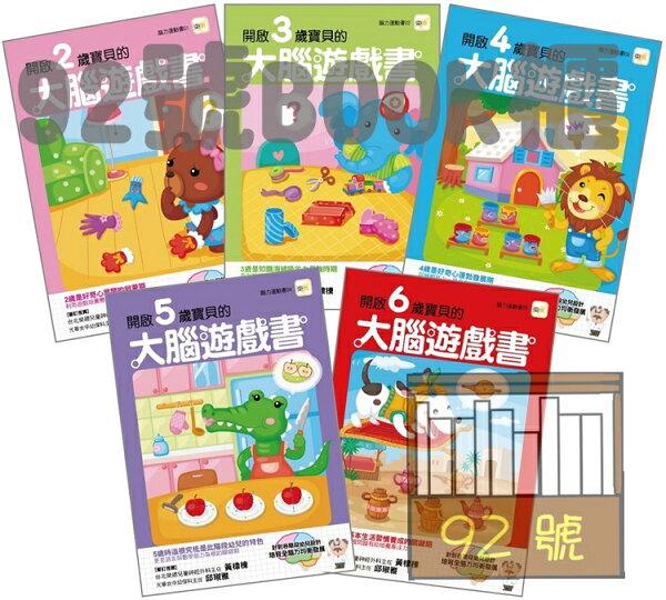 (9)【腦力運動書系列】2-6歲大腦遊戲書(5冊入套書)(東雨)
