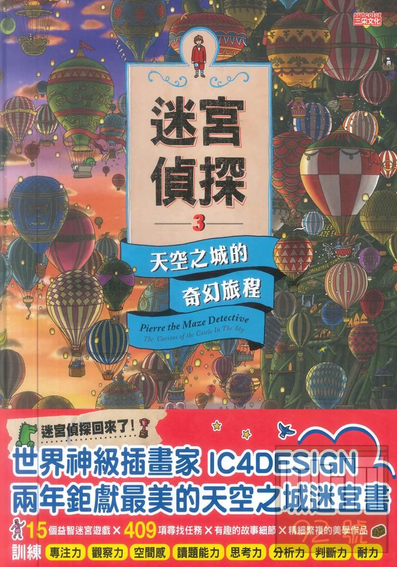 (6)迷宮偵探3天空之城的奇幻旅程(三采)