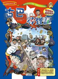 (6)世界歷史探險系列23古巴尋寶記(三采)