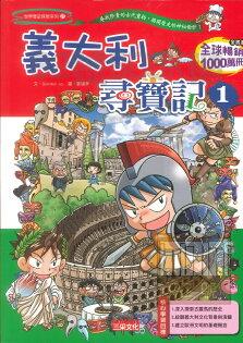 (6)世界歷史探險系列27義大利尋寶記(三采)