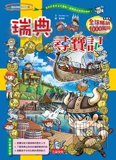 (6)世界歷史探險系列30瑞典尋寶記(三采)