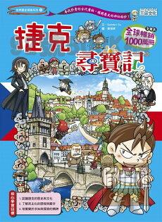(6)世界歷史探險系列35捷克尋寶記(三采)
