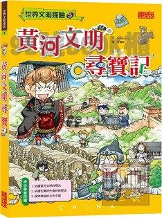 (6)世界文明探險05黃河文明尋寶記(三采)