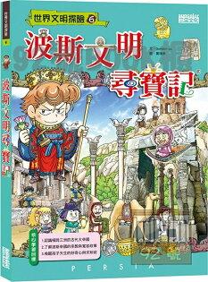 (6)世界文明探險06波斯文明尋寶記(三采)