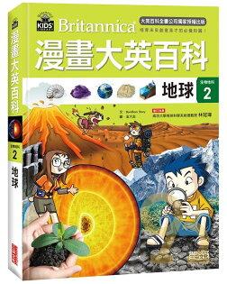 (6)漫畫大英百科-地球科學02地球(三采)
