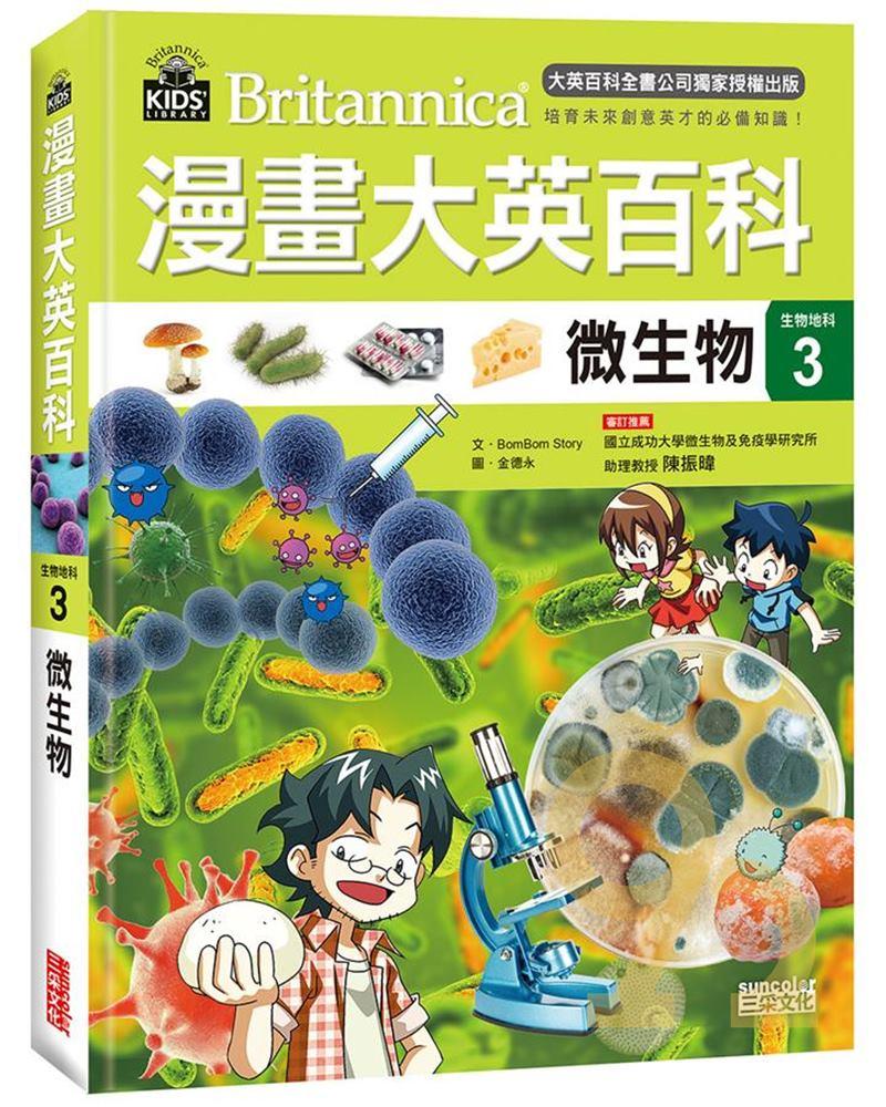 (6)漫畫大英百科-地球科學03微生物(三采)