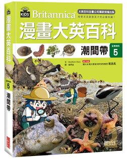 (6)漫畫大英百科-地球科學05潮間帶(三采)