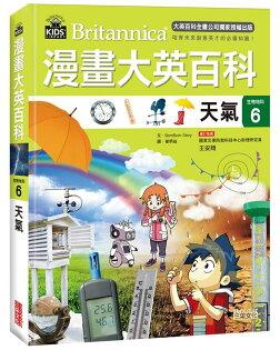 (6)漫畫大英百科-地球科學06天氣(三采)