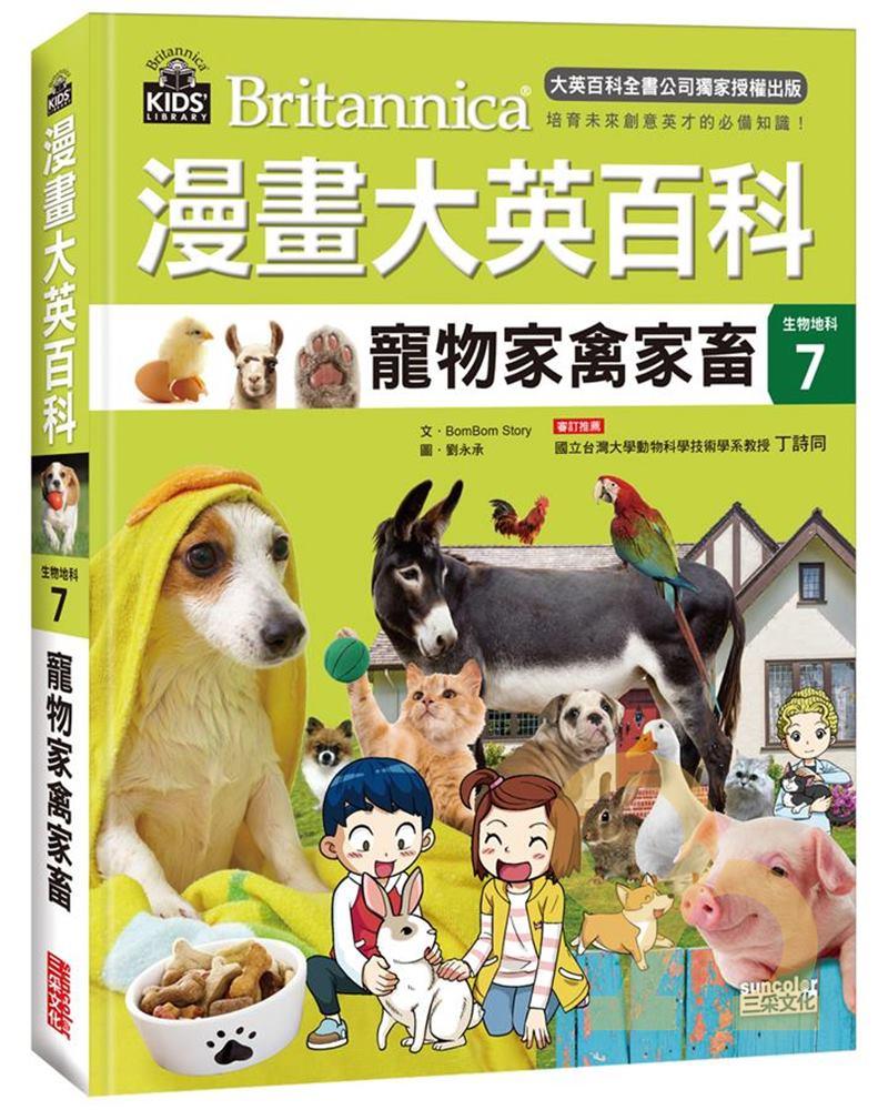 (6)漫畫大英百科-地球科學07寵物家禽家畜(三采)