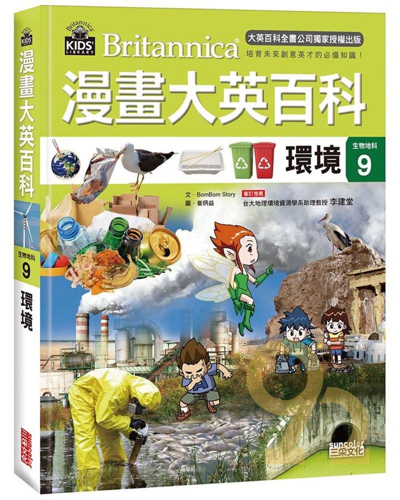 (6)漫畫大英百科-地球科學09環境(三采)