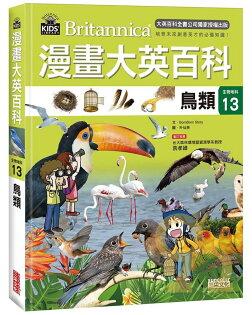 (6)漫畫大英百科-地球科學13鳥類(三采)