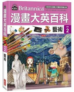 (6)漫畫大英百科-藝術02藝術(三采)