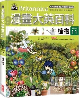 (6)漫畫大英百科-地球科學11植物(三采)
