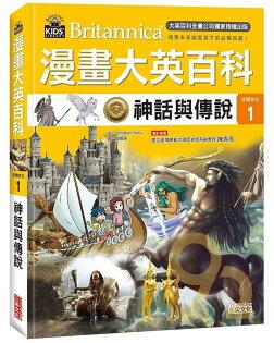 (6)漫畫大英百科-文明文化01神話與傳說(三采)