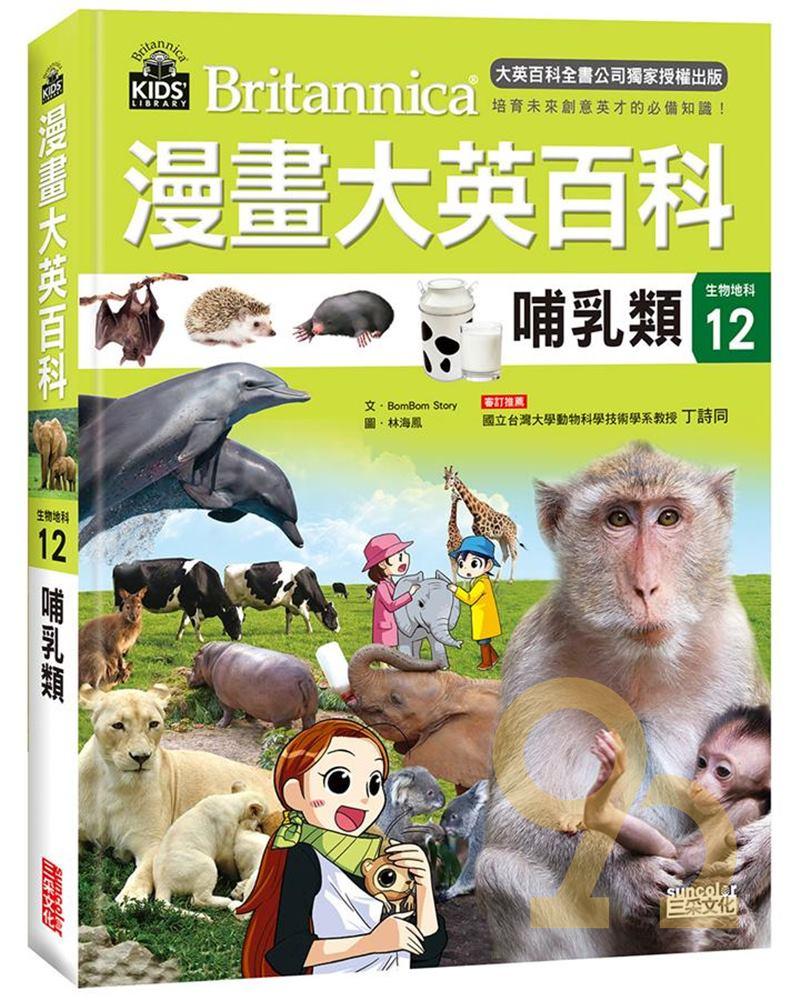 (6)漫畫大英百科-地球科學12哺乳類(三采)
