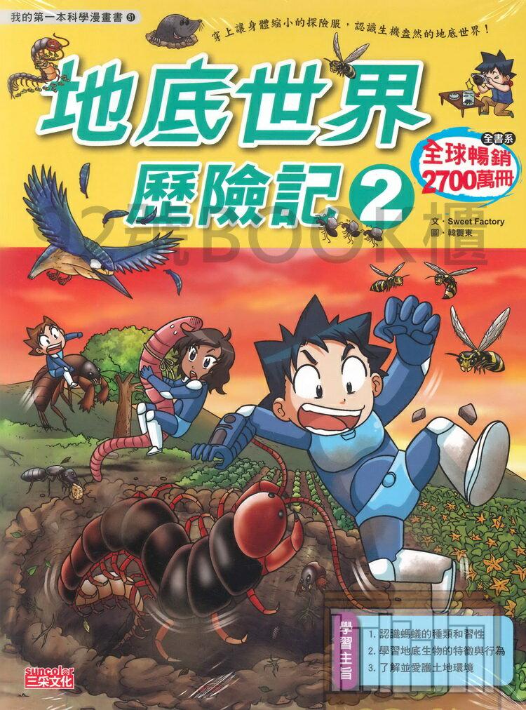 (6)我的第一本科學漫畫書 地底世界歷險記2(三采)