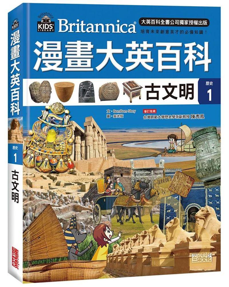 (6)漫畫大英百科-歷史01古文明(三采)