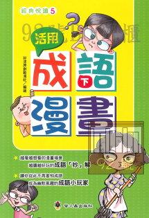 螢火蟲活用成語漫畫(下)