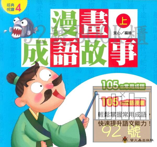 螢火蟲漫畫成語故事(上)