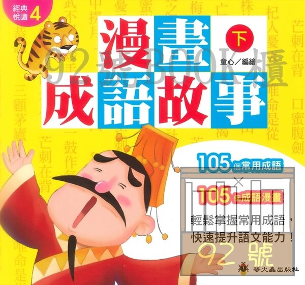 螢火蟲漫畫成語故事(下)