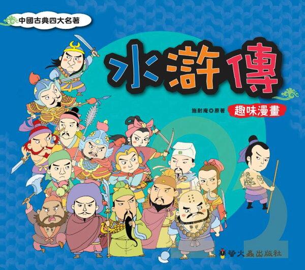 螢火蟲水滸傳趣味漫畫