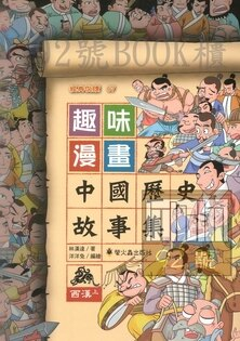 螢火蟲趣味漫畫中國歷史故事集─西漢(上)