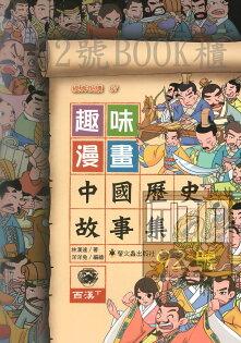 螢火蟲趣味漫畫中國歷史故事集─西漢(下)