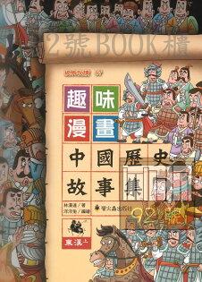螢火蟲趣味漫畫中國歷史故事集─東漢(上)