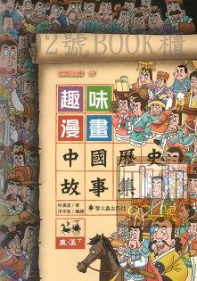 螢火蟲趣味漫畫中國歷史故事集─東漢(下)
