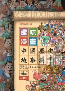 螢火蟲趣味漫畫中國歷史故事集─三國(上)