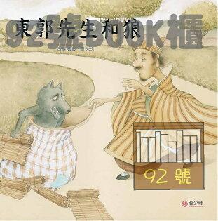 (9)東郭先生和狼(龍少年)