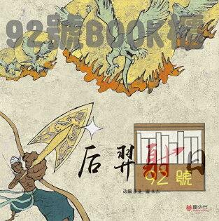 (9)后羿射日(龍少年)