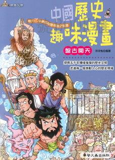 螢火蟲中國歷史趣味漫畫-盤古開天