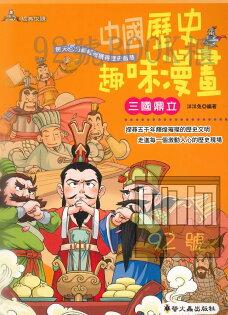 螢火蟲中國歷史趣味漫畫-三國鼎立