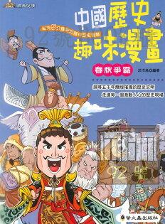 螢火蟲中國歷史趣味漫畫-春秋爭霸