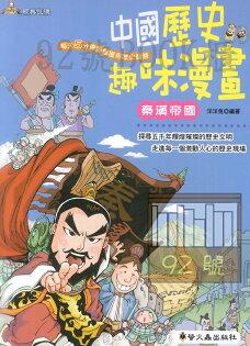 螢火蟲中國歷史趣味漫畫-秦漢帝國