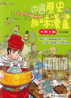 螢火蟲中國歷史趣味漫畫-大明王朝