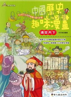 螢火蟲中國歷史趣味漫畫-清定天下