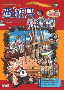 (6)世界歷史探險系列15西班牙尋寶記(三采)