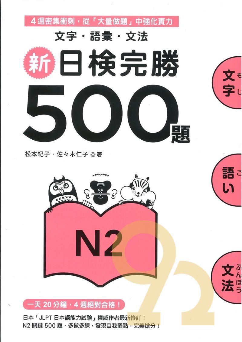 眾文新日檢完勝500題N2