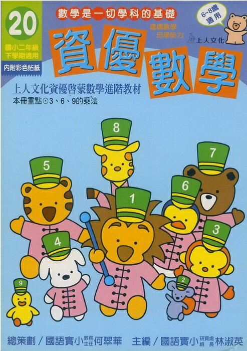 上人幼兒智能開發練習本啟蒙智力訓練(3)5-7歲J15