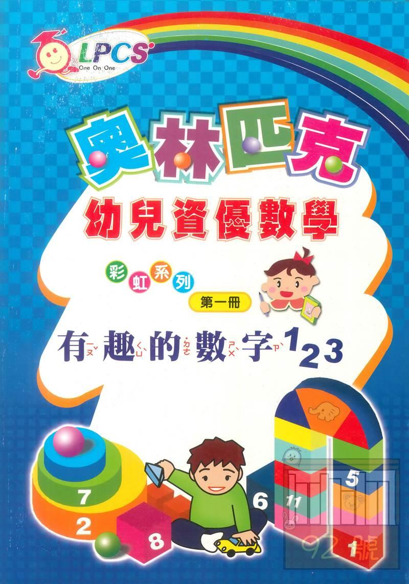 奧林匹克兒童資優數學彩虹系列第一冊-有趣的數字123
