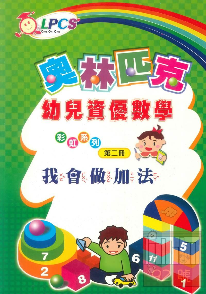 奧林匹克兒童資優數學彩虹系列第二冊-我會做加法