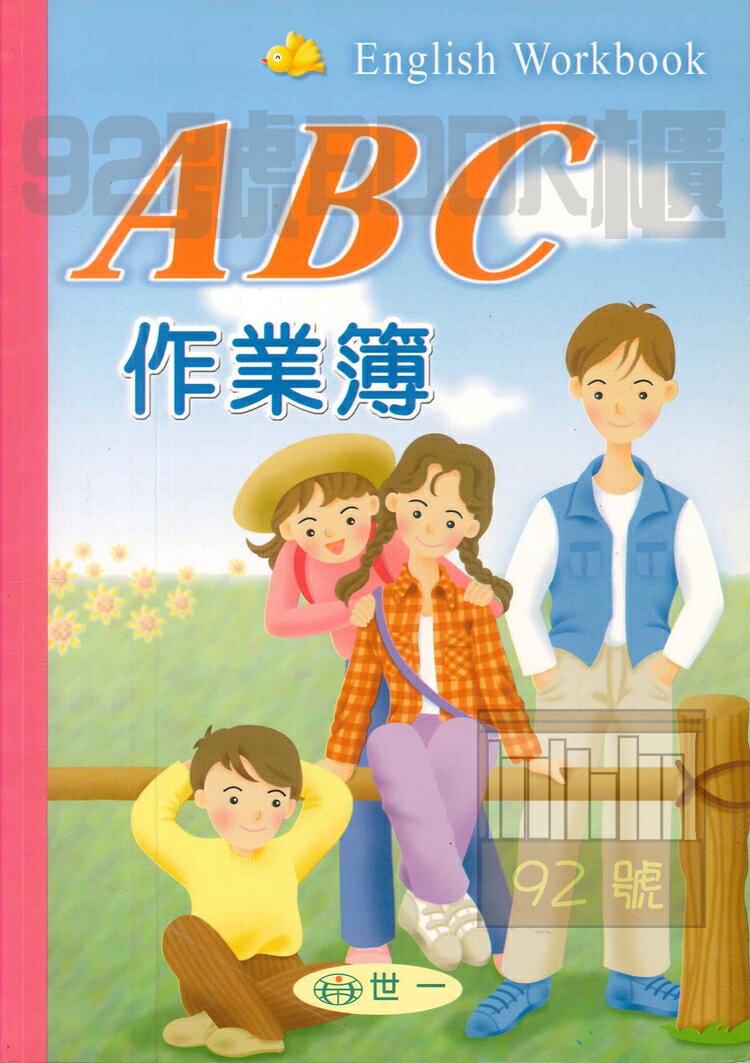 世一ABC作業簿(B2142)