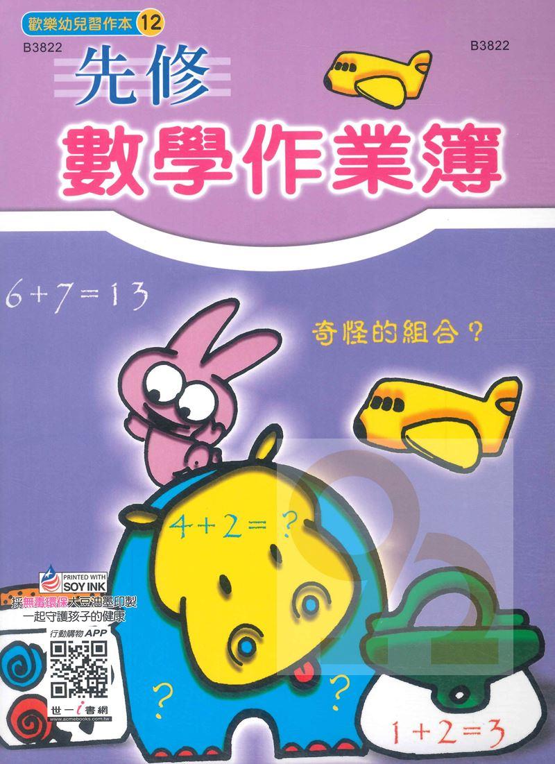 世一 兒童習作本-先修數學作業簿B3822