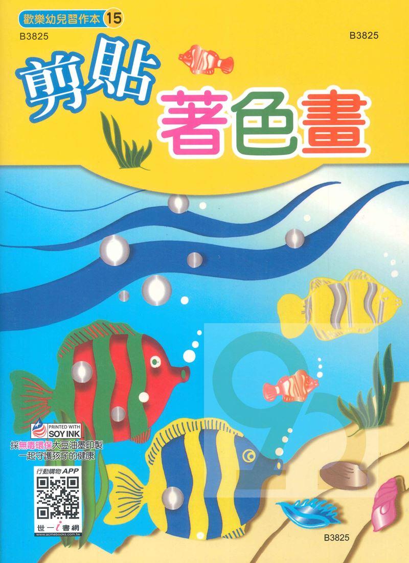 世一 兒童習作本-剪貼著色畫B3825